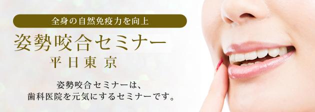 姿勢咬合医セミナー 平日東京
