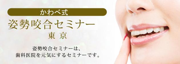 姿勢咬合医セミナー 東京